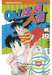 Oh!透明人間(4)