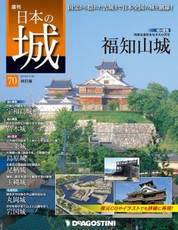 日本の城 改訂版 第70号-電子書籍