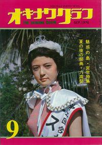 オキナワグラフ 1976年9月号 戦後沖縄の歴史とともに歩み続ける写真誌