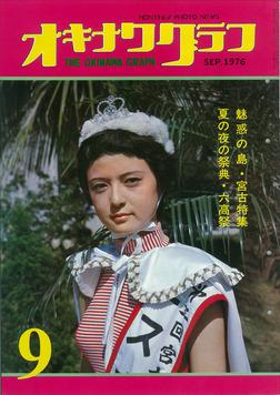 オキナワグラフ 1976年9月号 戦後沖縄の歴史とともに歩み続ける写真誌-電子書籍