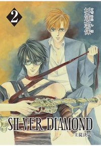 SILVER DIAMOND 2巻