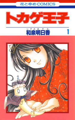 トカゲ王子 1巻-電子書籍