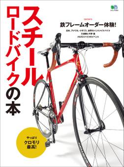 スチールロードバイクの本-電子書籍