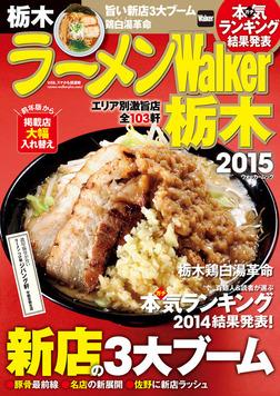 ラーメンWalker栃木2015-電子書籍