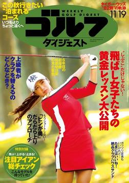 週刊ゴルフダイジェスト 2019/11/19号-電子書籍