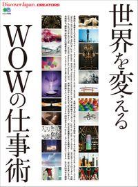 DJ CREATORS(ディスカバー・ジャパン)