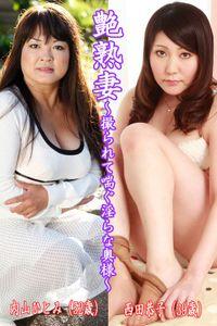 艶熟妻~撮られて喘ぐ淫らな奥様~内山ひとみ(52歳)・西田恭子(39歳)