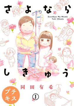 さよならしきゅう プチキス(1)-電子書籍