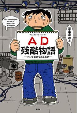 AD残酷物語-テレビ業界で見た悪夢--電子書籍