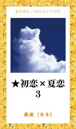 ★初恋×夏恋 3-電子書籍