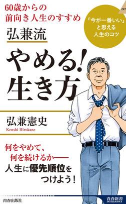 弘兼流 やめる!生き方-電子書籍