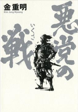 悪党の戦-電子書籍