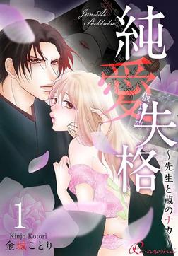 純愛失格~先生と蔵のナカ~ 1-電子書籍