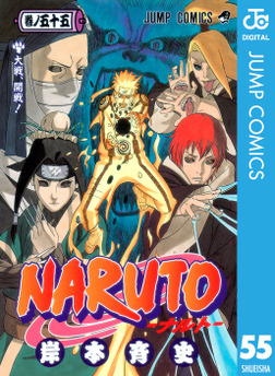 NARUTO―ナルト― モノクロ版 55-電子書籍