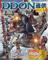 ドラゴンズドグマ オンライン DDON通信 シーズン1.2【イベントコード付き】