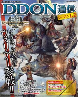 ドラゴンズドグマ オンライン DDON通信 シーズン1.2【イベントコード付き】-電子書籍