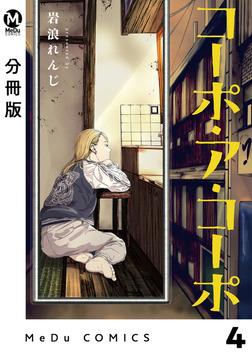 【分冊版】コーポ・ア・コーポ 4-電子書籍