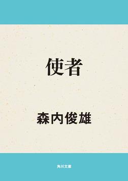 使者-電子書籍
