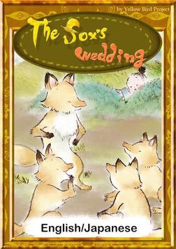 The fox's wedding 【English/Japanese versions】-電子書籍