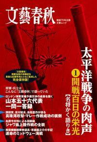 太平洋戦争の肉声(文春e-book)