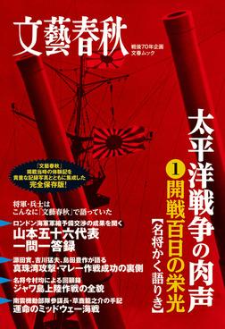 太平洋戦争の肉声(1)開戦百日の栄光-電子書籍
