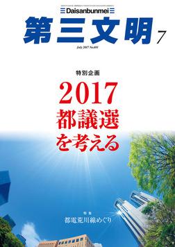 第三文明2017年7月号-電子書籍