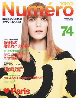 Numero TOKYO 2014年3月号-電子書籍