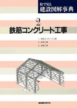 鉄筋コンクリート工事-電子書籍