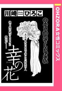 幸の花 【単話売】