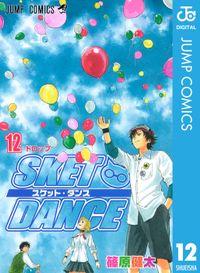 SKET DANCE モノクロ版 12