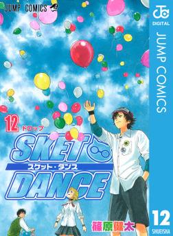 SKET DANCE モノクロ版 12-電子書籍
