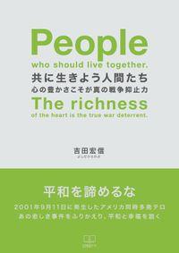 共に生きよう人間たち: 「心」の豊かさこそが、真の戦争抑止力(22世紀アート)