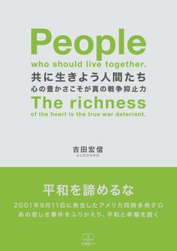 共に生きよう人間たち: 「心」の豊かさこそが、真の戦争抑止力-電子書籍
