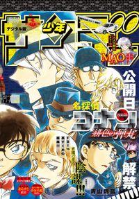 週刊少年サンデー 2021年1号(2020年12月2日発売)