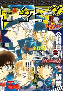 週刊少年サンデー 2021年1号(2020年12月2日発売)-電子書籍
