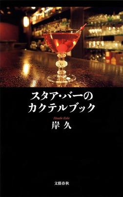 スタア・バーのカクテルブック-電子書籍