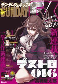 月刊サンデーGX 2021年5月号(2021年4月19日発売)