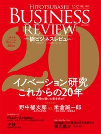 一橋ビジネスレビュー 2017年SPR.64巻4号―イノベーション研究 これからの20年