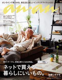 anan(アンアン) 2019年 3月6日号 No.2141 [オンラインで買える暮らしにいいもの。]