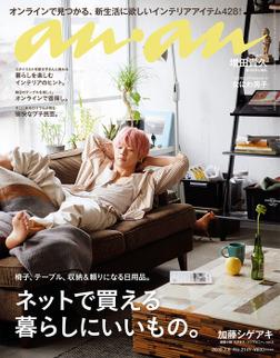 anan(アンアン) 2019年 3月6日号 No.2141 [オンラインで買える暮らしにいいもの。]-電子書籍
