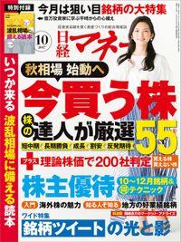 日経マネー 2017年10月号 [雑誌]