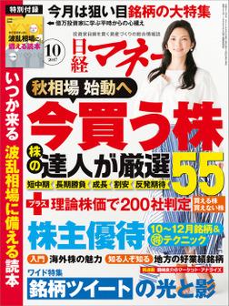日経マネー 2017年 10月号 [雑誌]-電子書籍
