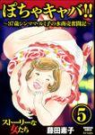 ぽちゃキャバ!!~37歳シンママ・ルミ子の水商売奮闘記~ (5)