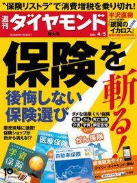 週刊ダイヤモンド 14年4月5日号