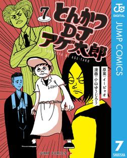 とんかつDJアゲ太郎 7-電子書籍