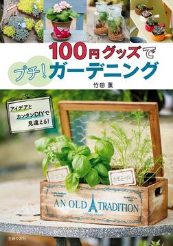 100円グッズでプチ!ガーデニング-電子書籍