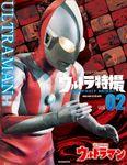 ウルトラ特撮PERFECT MOOK vol.2 ウルトラマン
