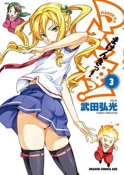 マケン姫っ!(3)-電子書籍