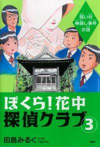 ぼくら!花中探偵クラブ 3 呪い村神隠し事件の謎