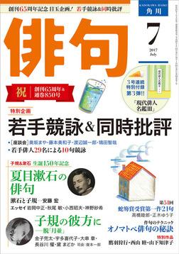 俳句 29年7月号-電子書籍
